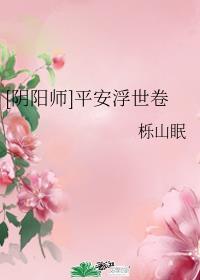 [阴阳师]平安浮世卷