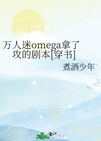 万人迷omega拿了攻的剧本[穿书]